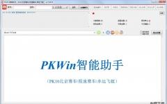 PKWin智能助手 v17.0815 官方版