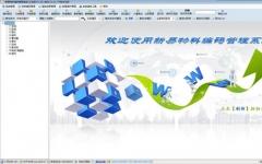 新易物料编码管理系统 v2.2.2.2官方版