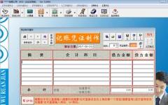 慧宇小企业财务软件 V5.699免费版