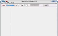 靖源pdf转image/Text转换器 v1.53 官方版