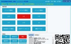 �L景�智能打印�件 v4.2.0.0官方版