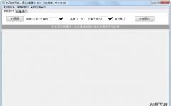 木石切图器 v1.10.1 免费版