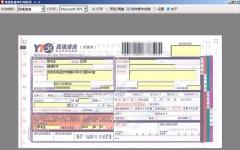 维德快递单打印软件 v1.0 官方版
