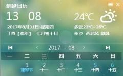 蜻蜓日历 v1.0.1.17官方版
