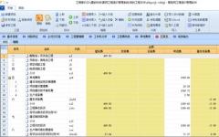 配网工程造价管理系统 v2017官方版