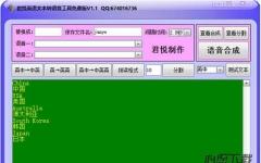 君悦英语文本转语音工具 v1.1 官方版