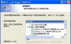 NSIS_专业安装程序制作工具 v2.46.15.08 中文增强版
