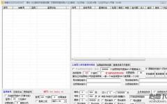 最牛QQ資料批量查詢器 V5.0 官方版