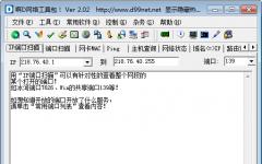 啊D网络工具包 v2.02修正版