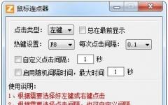 好赚鼠标连点器 v1.0 官方版