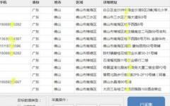 风清扬电子地图综合采集软件 v3.78官方版