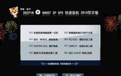 深度技術XP系統GHO快速裝機SP3 2010賀歲版[FAT32]