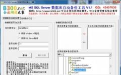 MSSQL server数据库自动备份工具 v1.1绿色免费版
