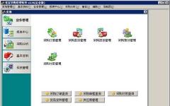 佳宜采购管理软件 v2.61.0522 官方免费版