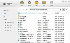 zipper(解压缩软件) 1.0 官方版 64/32位