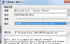 文语转换小精灵 v1.2.151231 绿色版