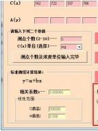 标准曲线计算器 v1.50.21官方版