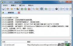 DC++(P2P客户端) 0.866 官方版