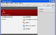 Adobe Reader PDF阅读器 11.6 中文绿色版