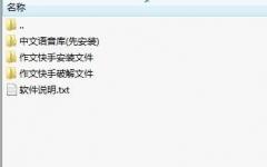 作文快手(中小学生作文写作软件) v8.5 完美版