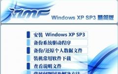 雨林木风 Windows XP SP3 精简安装版