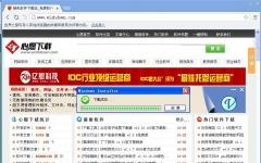 世界之窗(TheWorld) v6.1.0.134 綠色中文版
