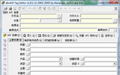 abcAVI Tag Editor_AVI信息编辑工具 v1.8.1 官方版
