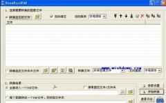 FreePic2Pdf(将图像文件合并、转换成PDF) V4.04 绿色免安装版