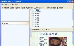 嘟嘟美食菜谱 (500多种)V2.16免费版