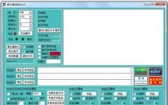 大傻串口调试软件 5.1 绿色版