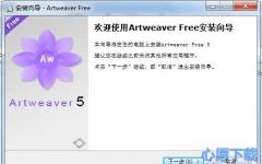 绘图工具软件 v5.0.3 中文版
