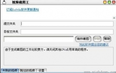 视频截图王(将视频文件生成截图) 1.23 绿色版