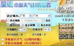 星语桌面天气日历 v5.5绿色版