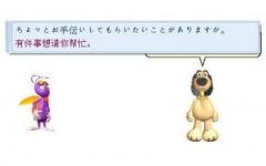 日语口语对话王 2014 Build 0518 官方版