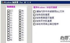 Windows加速器 V6.30 官方版