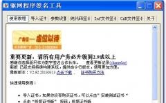 驱动程序数字签名工具 2.7官方版