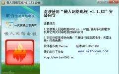 懒人网络电视 V1.2.61 官网免费版