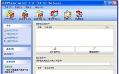 PPT压缩软件PPTMinimizer V4.0 汉化特别版