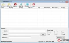 图像转换能手 V1.1 绿色版