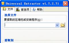 Universal Extractor(万能文件提取器) 1.9.21.208中文版