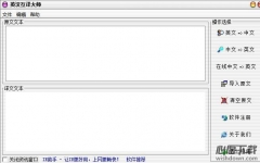 英汉互译大师(快速高效的英汉翻译软件) 2008 绿色特别版