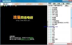 MeteorNetTv_流星网络电视 v2.88.0 官方版
