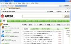 速达浏览器 V13.7.7 绿色版