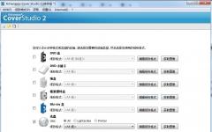 Ashampoo Cover Studio (光盘标签/封面设计软件) V3.0 官方版