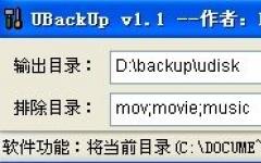 UBackUp(U盘备份软件) V1.1 绿色版