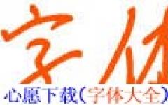 李國夫董事長的手寫字體
