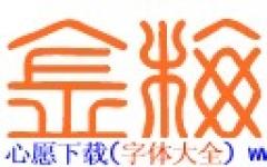 金梅印篆�w字体
