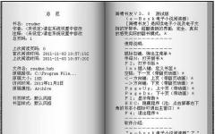 e-book電子小說閱讀器 v3.1 官方版