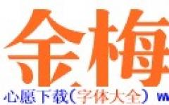 金梅特明字体