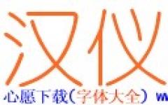 汉仪细圆简字体